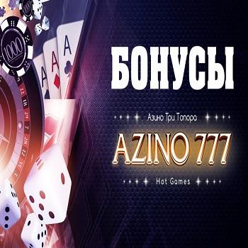 Бездепозитный бонус азино777 — с заботой об игроке
