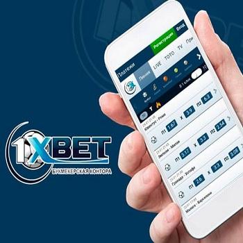 Мобильное приложение 1x Bet — попробуй заработать тут