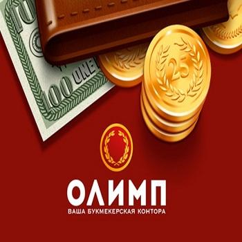 БК Olimp — реальный и честный азарт
